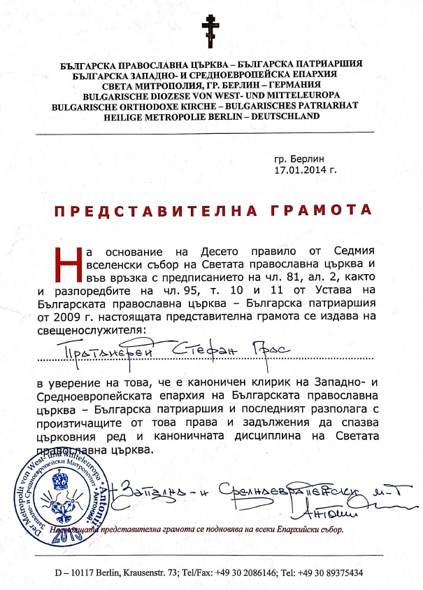 GRAMOTA-DOKUMENT signed by Mitropolitan and Zar SIMEON II and the Representative of PrimeMinister KOSTOV and the Bulgarian Government
